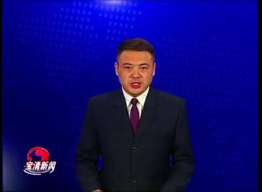 双鸭山宝清:有一份上海交通大学的录取通知书到宝清了,请签收