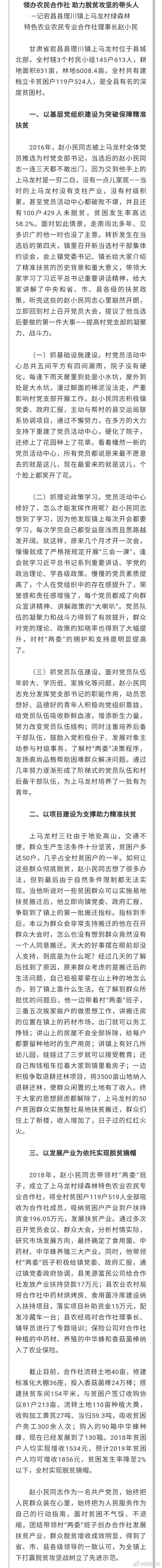 陇南宕昌县理川镇上马龙村绿森林特色农业农民专业合作社理事赵小民入