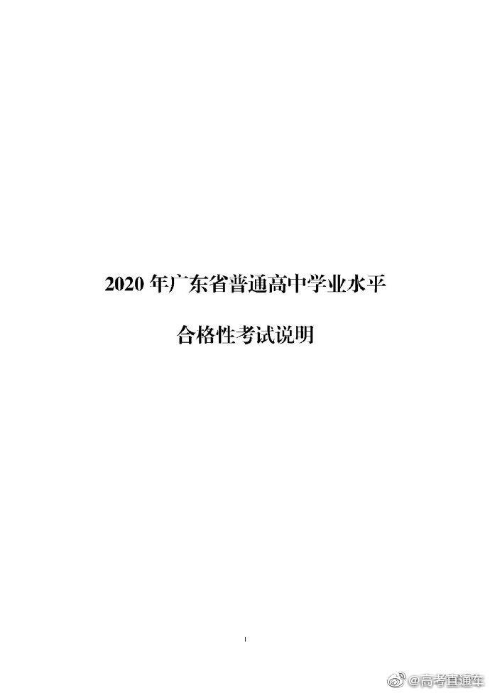 来了!2020年广东省普通高中学业水平合格性考试说明出炉