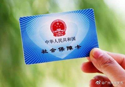 福利!7月起广州职工医保缴费率将再降1个百分点