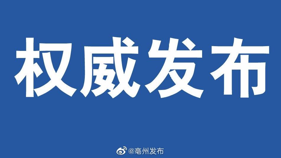 2019年国际(亳州)中医药博览会暨第35届全国(亳州)中药材交易会将