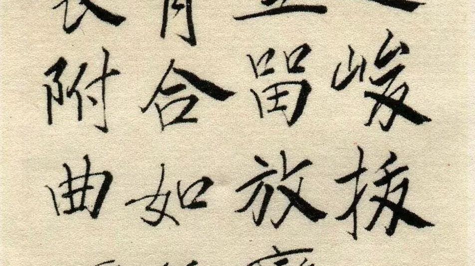 林散之《楷书/节录智果书颂》字库1.0版