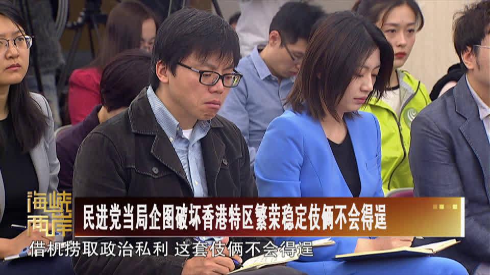 国台办:民进党当局企图破坏香港特区繁荣稳定