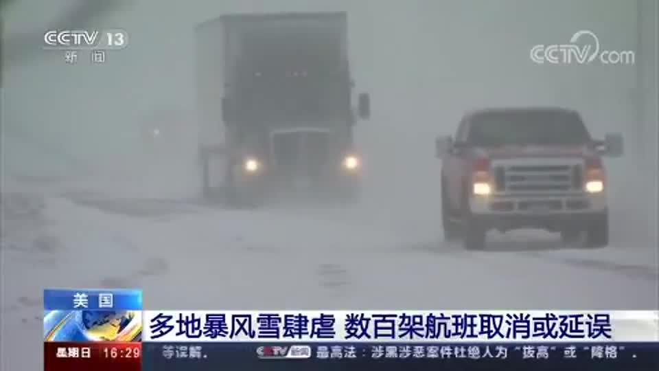 美国多地暴风雪肆虐 数百架航班取消或延误