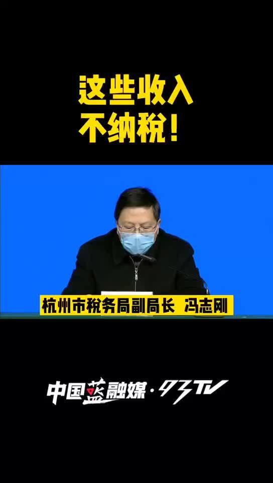 防疫期间,杭州这些收入免征个人所得税