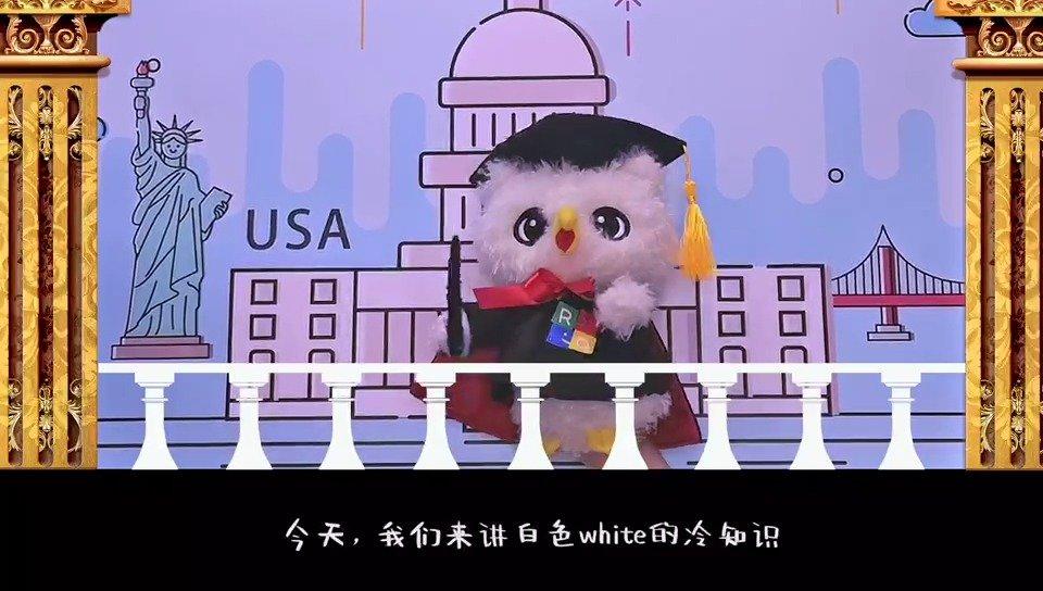 北京少儿英语培训慧读国际:冷知识之第2集,容易让人搞混的白色
