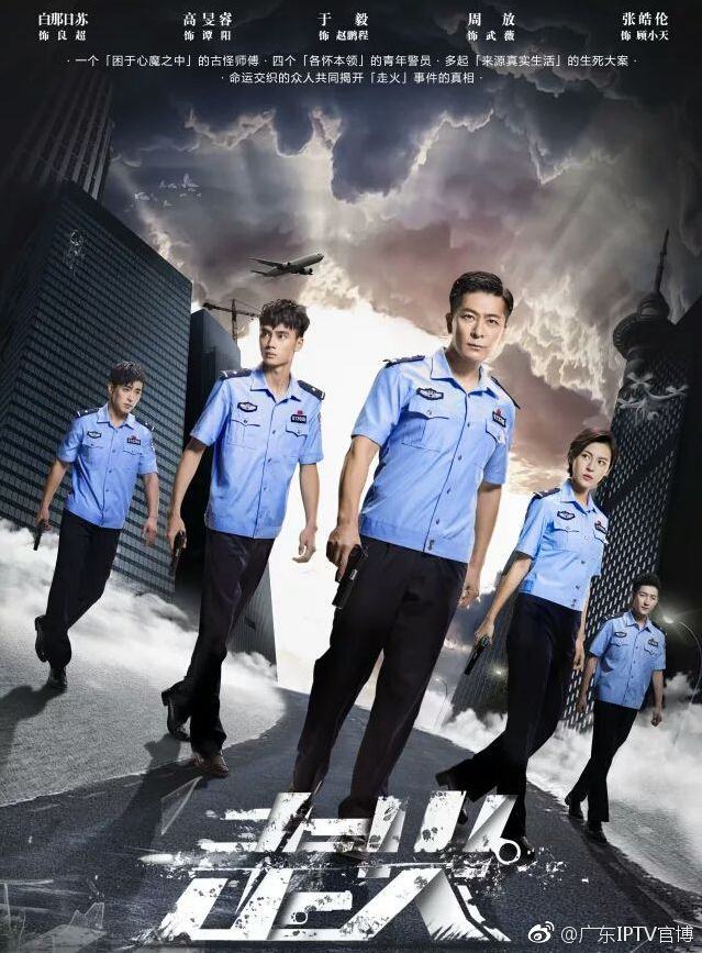 《走火》是由于毅、周放、高旻睿、王阳、张皓伦、白那日苏等主演的都