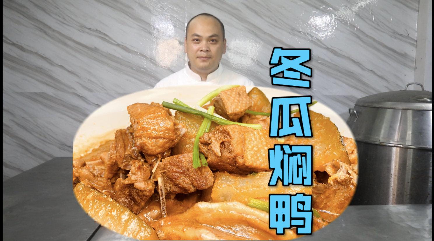 """大厨分享一道""""冬瓜焖鸭"""",鸭肉酥香且冬瓜软糯,非常鲜美,收藏吧"""