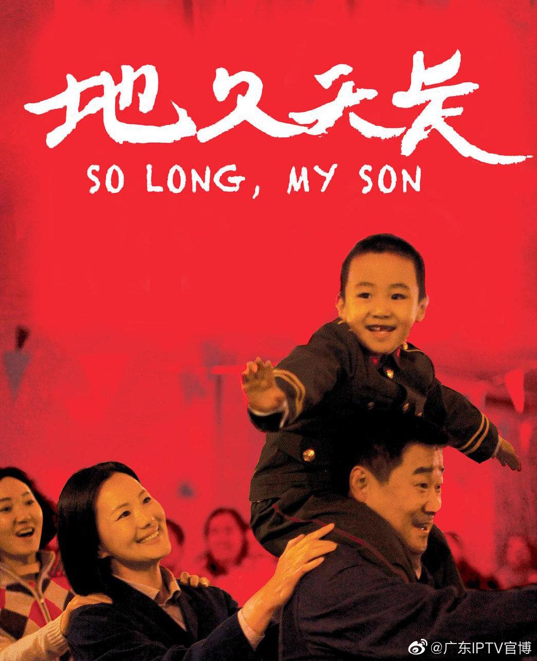 《地久天长》是由王景春、咏梅领衔主演