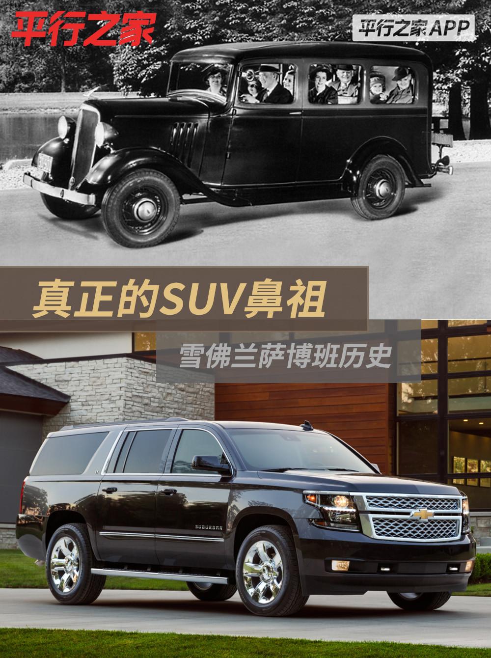 真正的SUV鼻祖:雪佛兰萨博班历史!