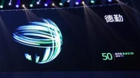 """新鼎资本已投企业影谱科技入选""""2019中国高科技高成长50强"""""""