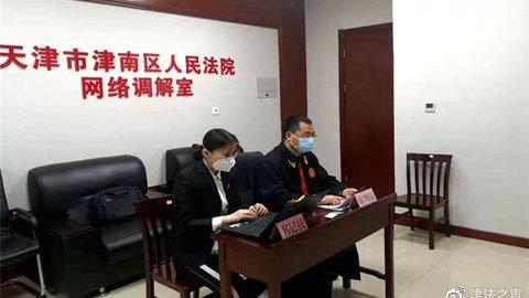 津南法院线上成功调解一起机动车交通事故责任纠纷案