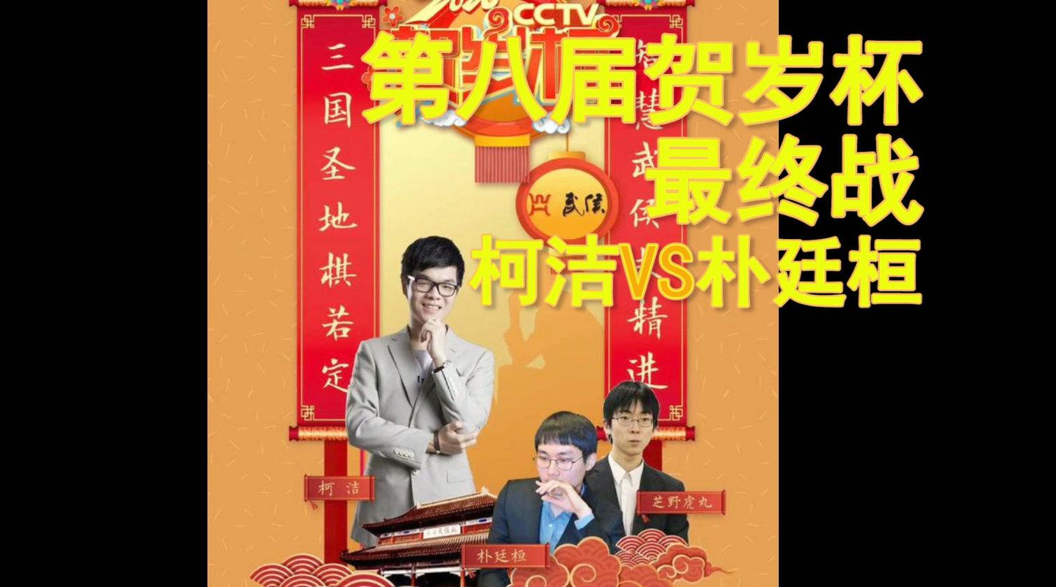 视频-朴廷桓贺岁杯三连冠 柯洁遗憾获亚军