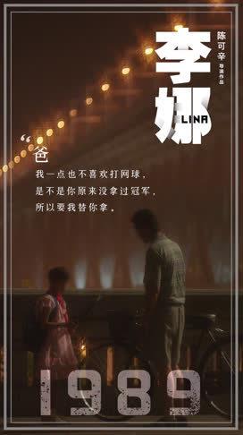 胡歌新电影《李娜》杀青版预告片,该片由陈可辛执导