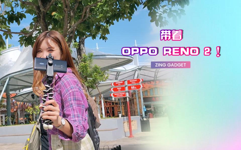 可恩Vlog:带着OPPO Reno 2去新加坡!