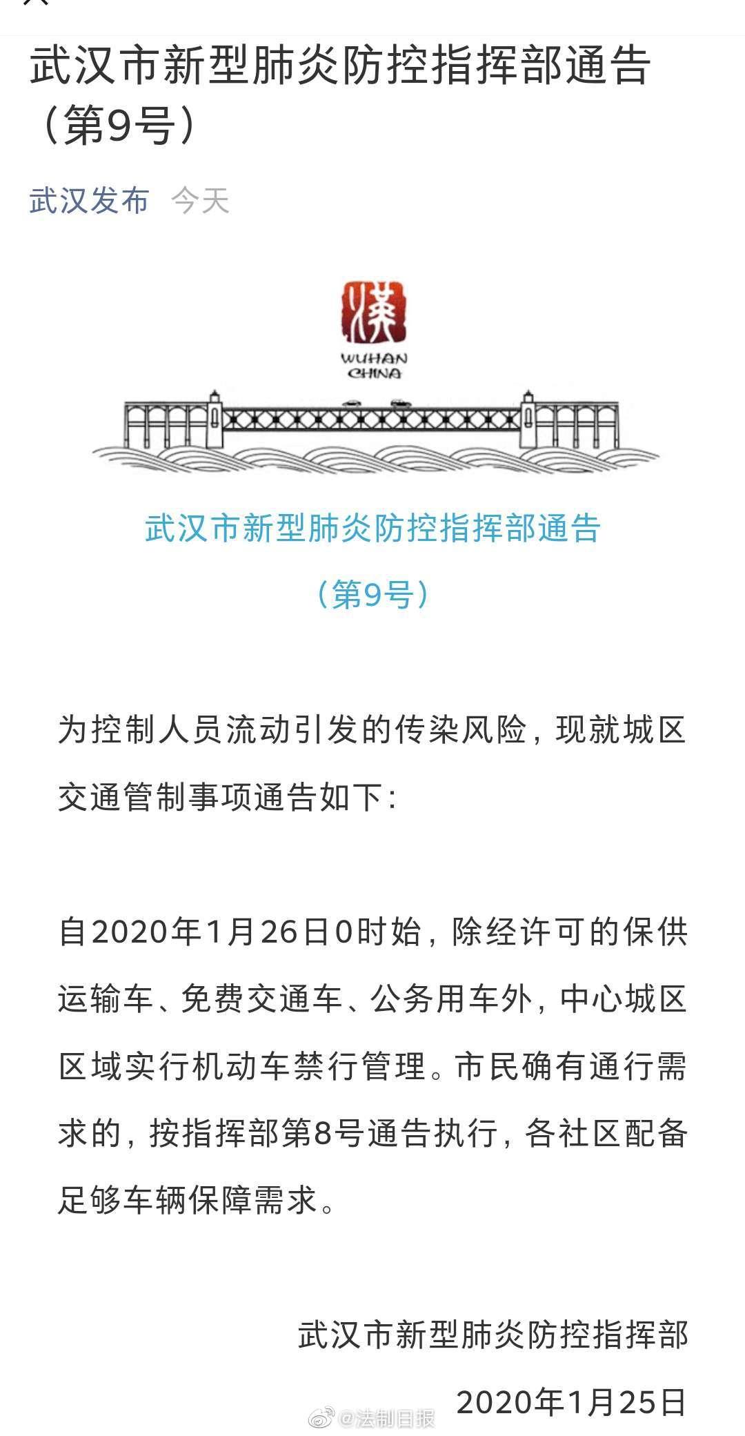 除经许可车辆外,武汉中心城区26日零时起全面禁行机动车