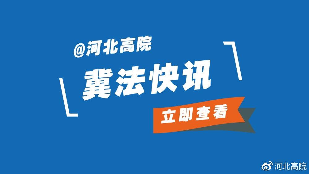 卫彦明召开党组会议,确保脱贫帮扶工作取得更大成效