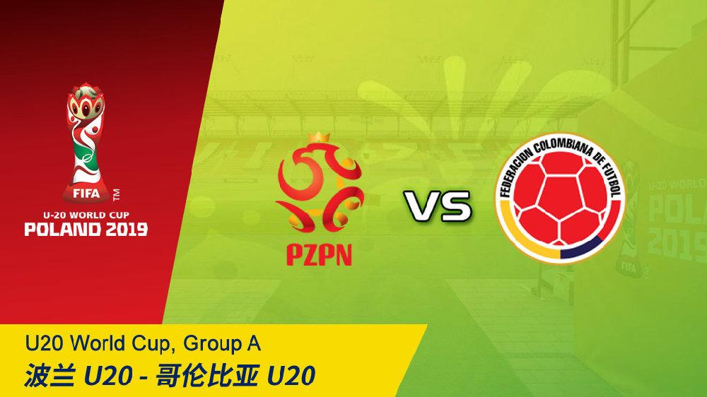 世青赛竞彩推荐:波兰U20 VS 哥伦比亚U20