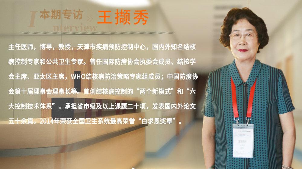 警惕!肺结核仍是常见病——访天津市疾病预防控制中心王撷秀教授