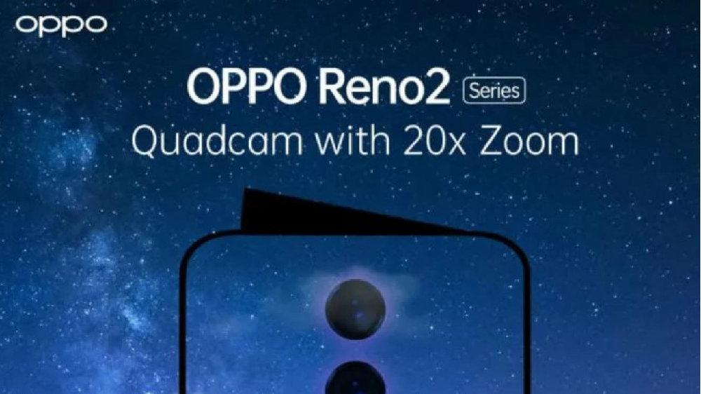 华为手机提供保外更换电池业务 Reno 2本月底将于印度发布