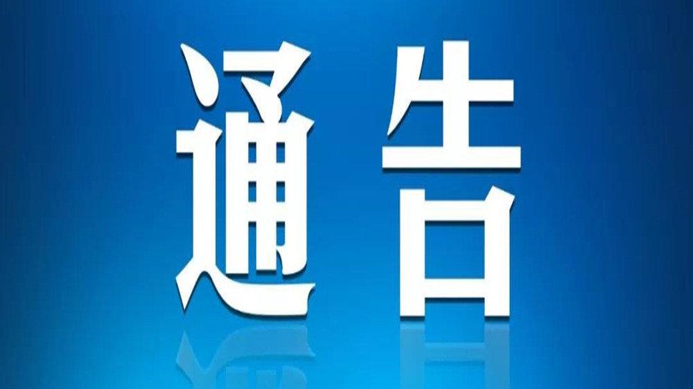 凤台公安局关于检举揭发朱军、邵红、马向向等人违法犯罪线索的通告