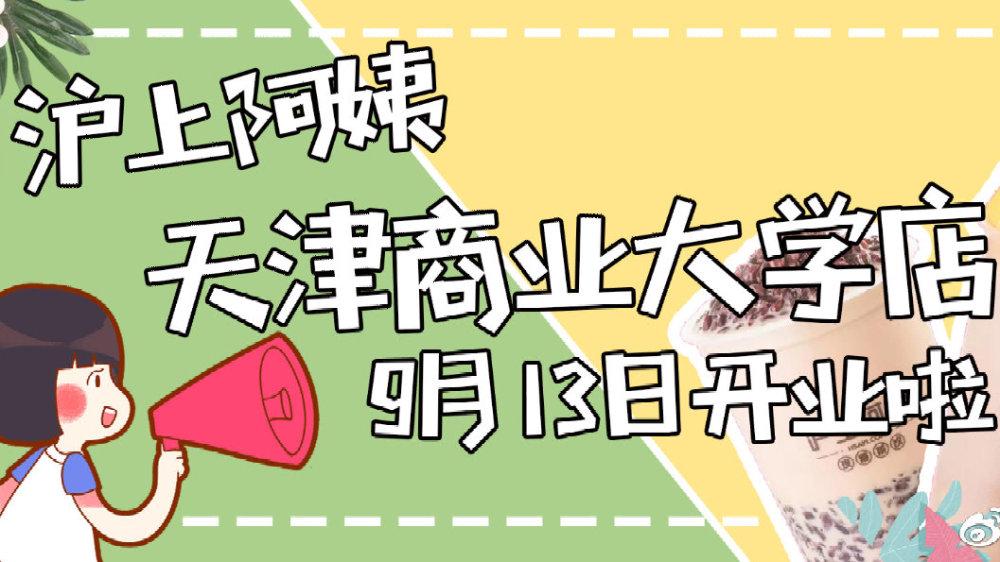 新店开业丨现煮茶饮,如约而至!沪上阿姨北辰区商业大学店新店开业!