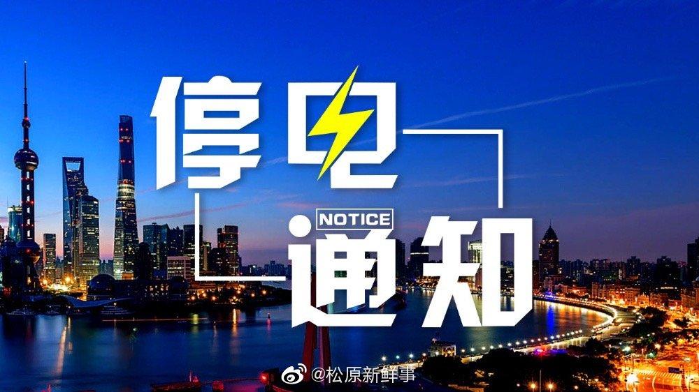 松原江南近期大片区域停电,请互相转告!!!