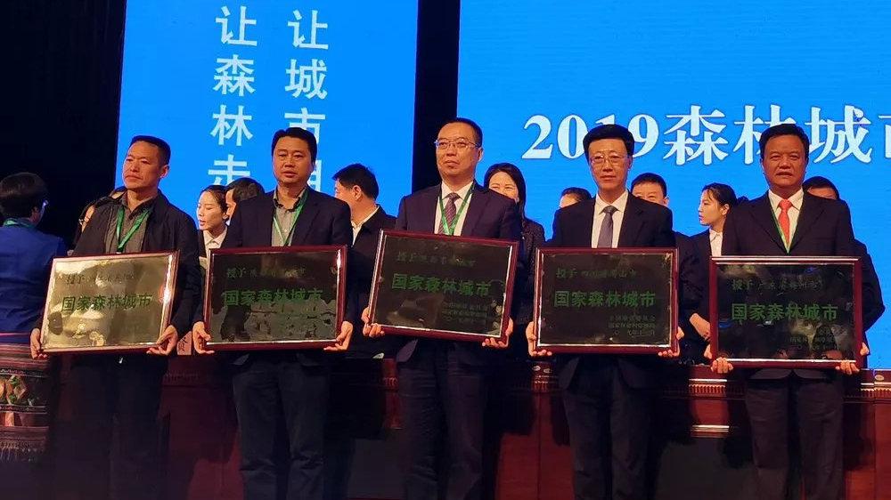"""喜讯:榆林成功创建""""国家森林城市"""""""