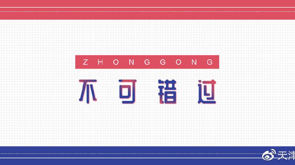 2020天津省考:社会在职人员如何备考公务员