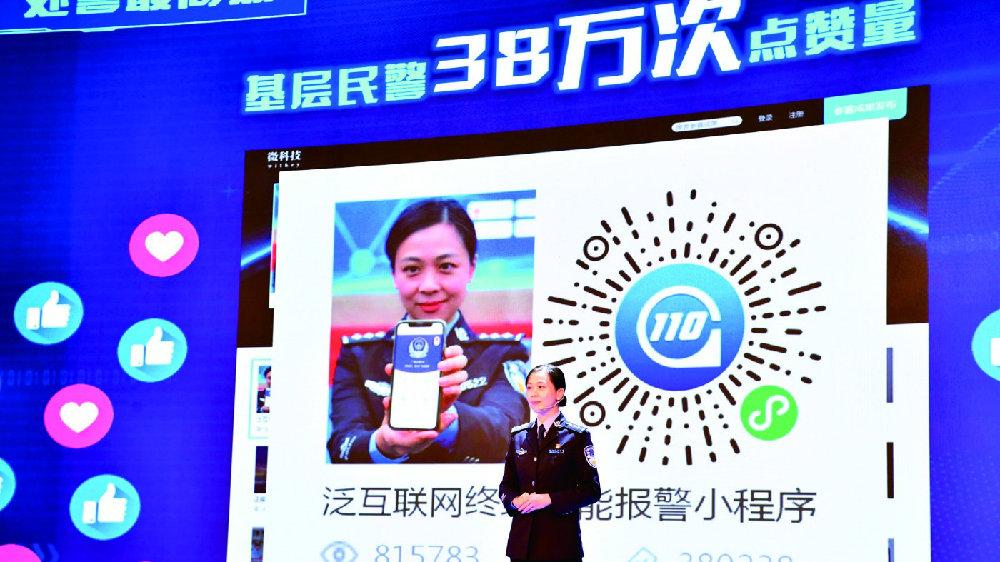 全国公安基层技术革新练兵成果比武大赛分赛在广东省公安厅举行