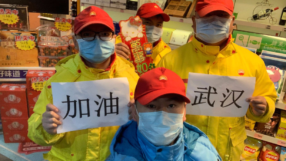 武汉加油!中石油湖北销售武汉分公司百名党员除夕夜请战!