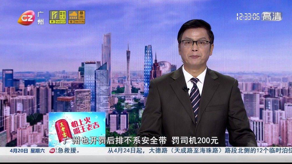 广州交警回应:后排乘客不系安全带 罚