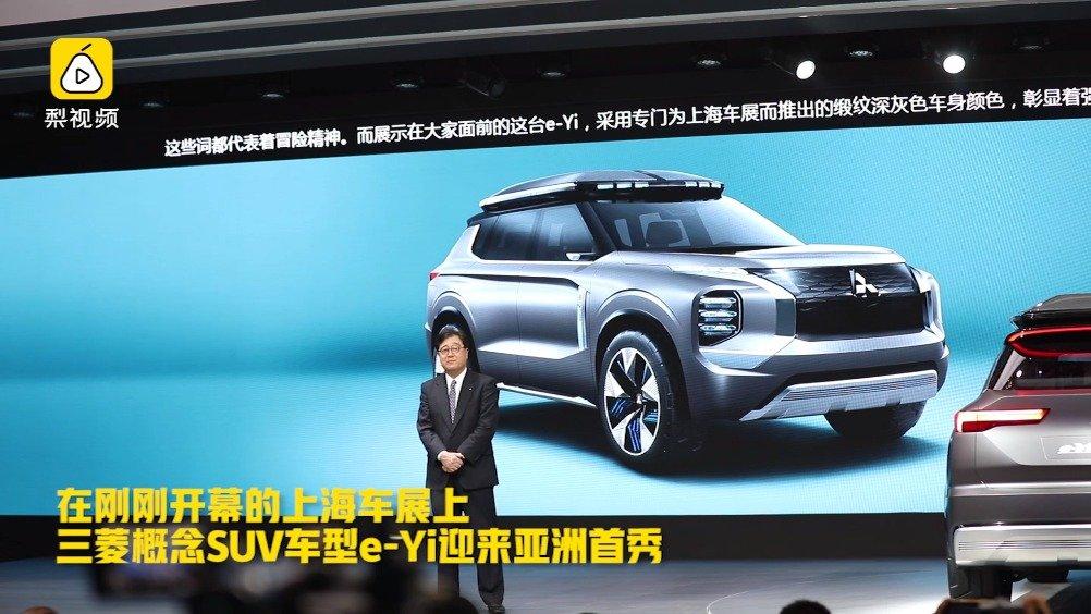 视频:在刚刚开幕的上海车展上,三菱概念SUV车型e-Yi迎来亚洲首秀