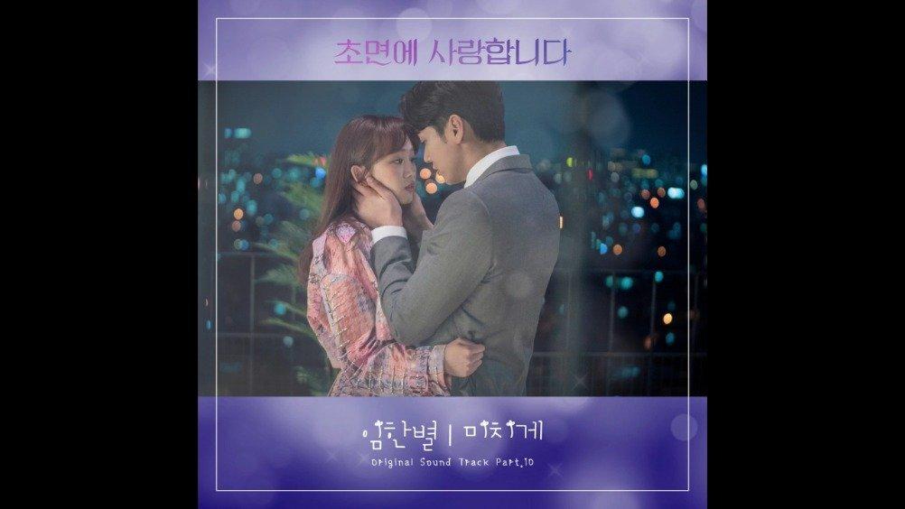OST (初次见面我爱你 OST Part