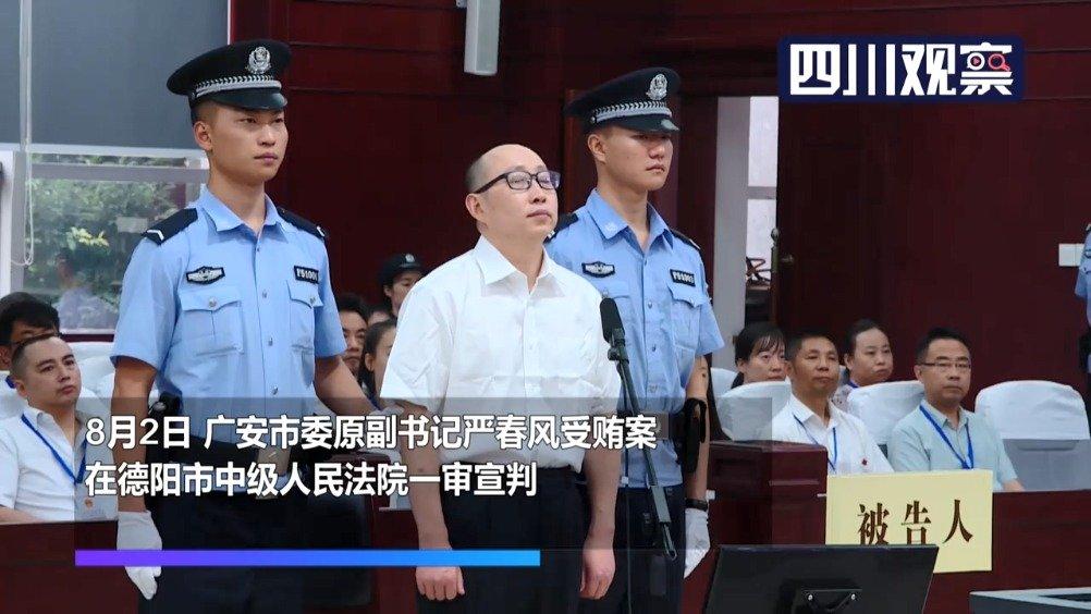 庭审现场视频  严春风受贿案一审宣判