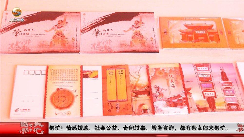 《伏羲画卦》特种邮票在天水市首发