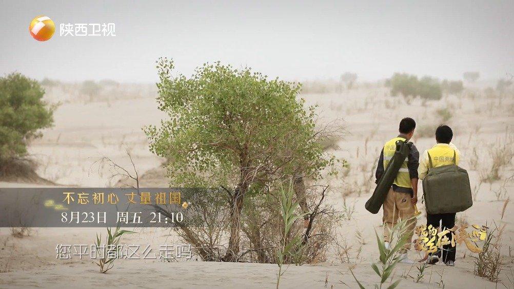 """一档""""把脚踩在泥巴里""""的电视节目 陕西卫视《我的家乡在陕西》致敬"""