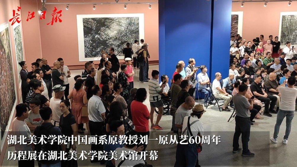 湖北美术学院教授刘一原从艺60周年历程展在汉展出
