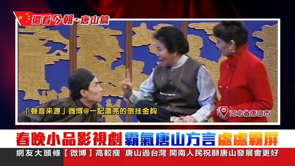 鱼洞卫视(网路自媒体)特别节目《还看今朝》第二集