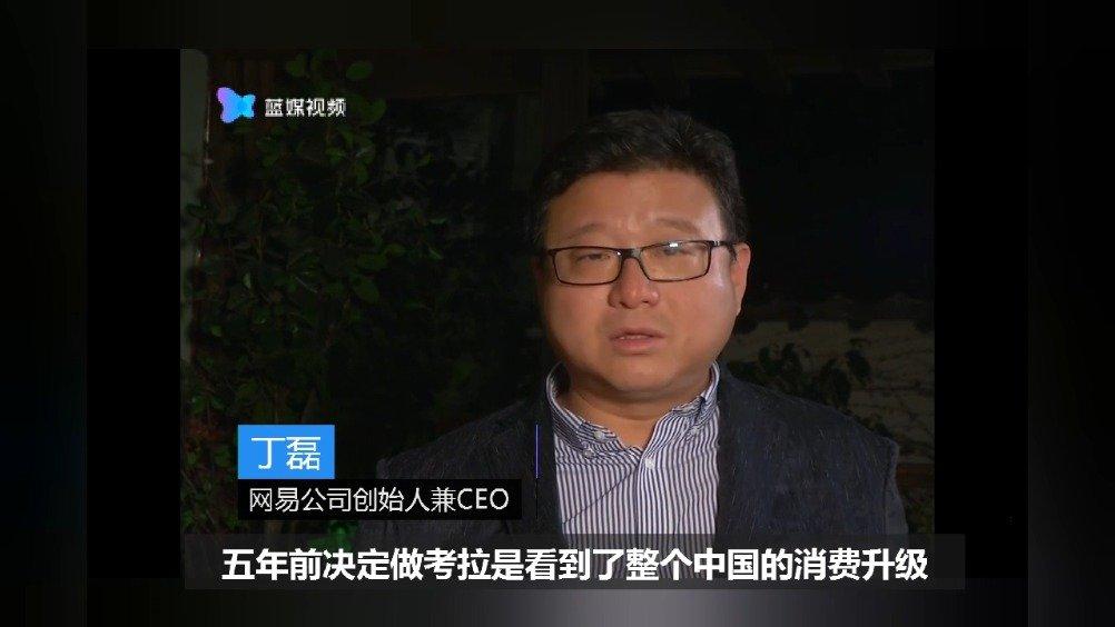 丁磊:即便现在一天要点4000万份外卖,网易也不会去做外卖