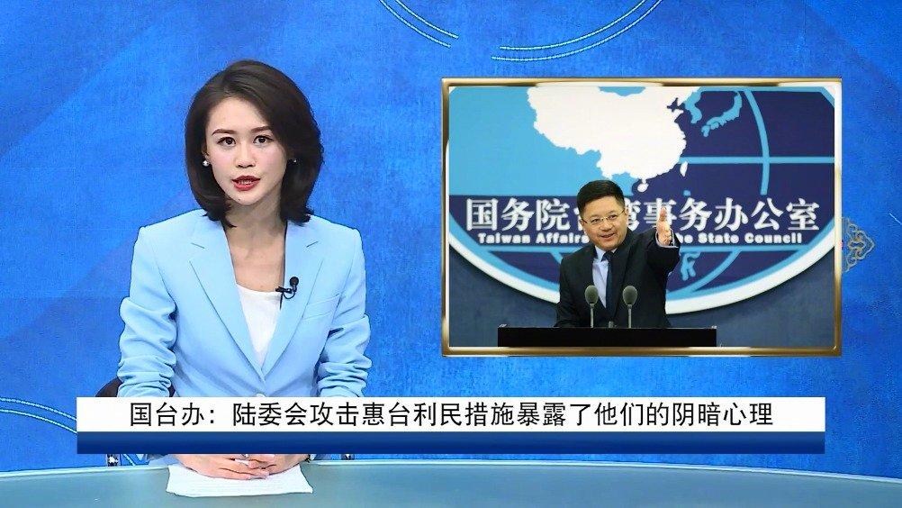 国台办:陆委会攻击惠台利民措施暴露了他们的阴暗心理