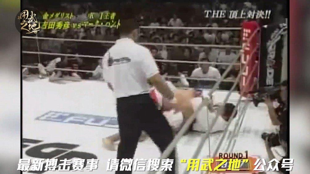 经典之战:吉田秀彦降服马克亨特