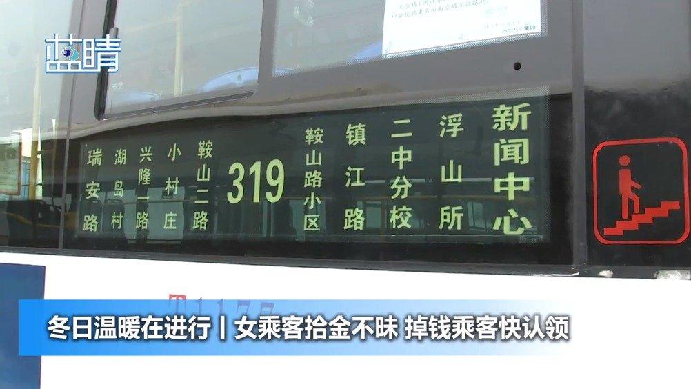 冬日温暖在进行丨女乘客拾金不昧 掉钱乘客快认领