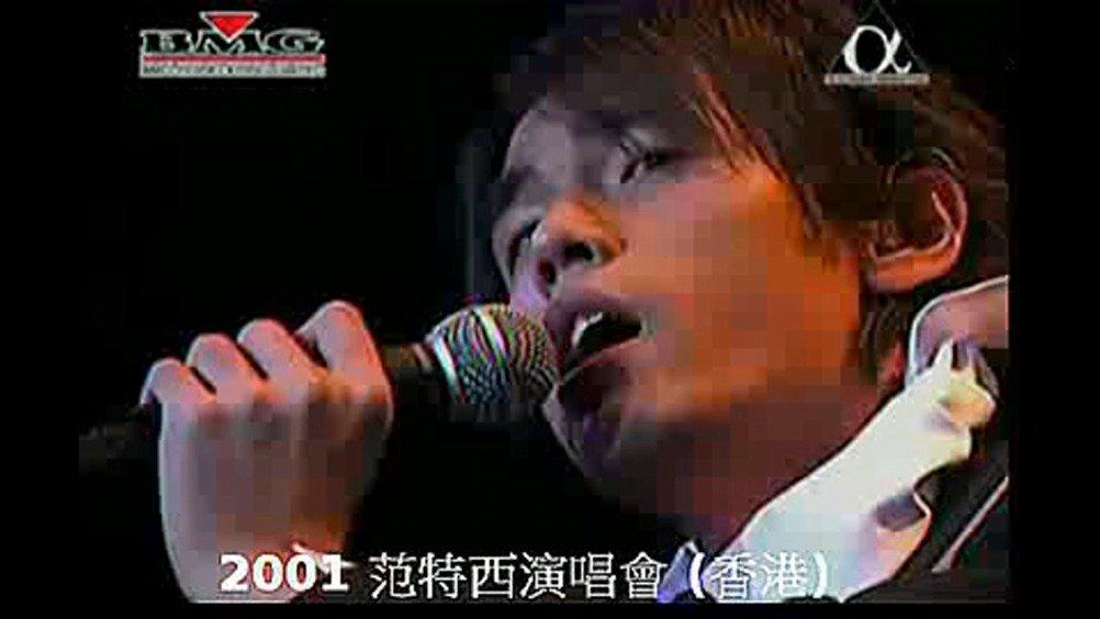 珍贵视频:周杰伦2001年范特西香港演唱会《爸 我回来了》