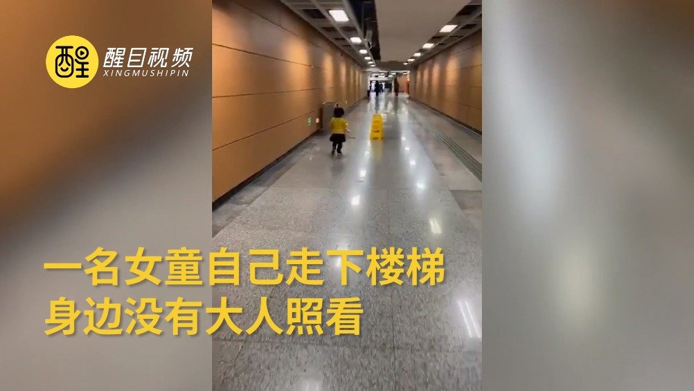 三岁女童独身闯地铁站 幸好..