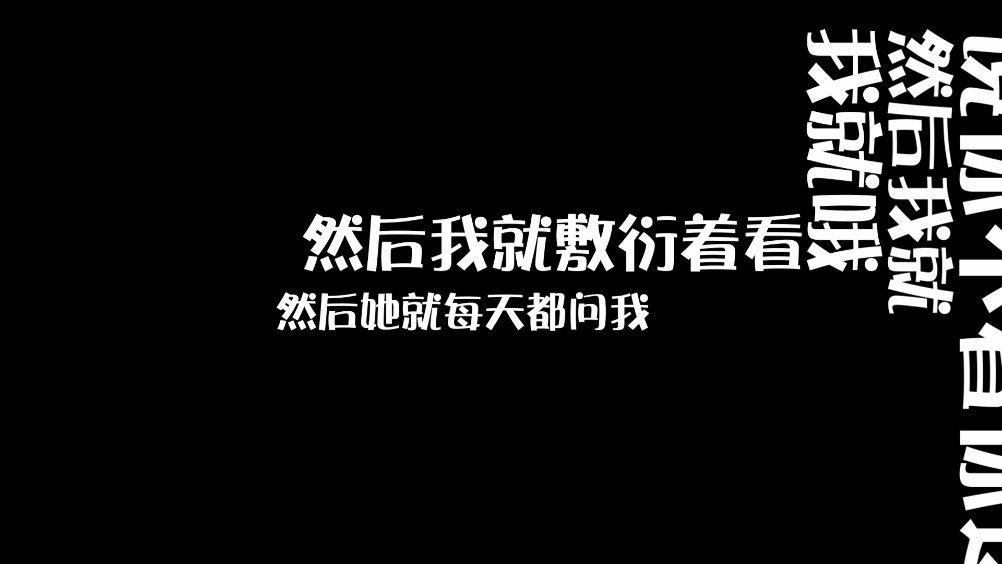 20200124 晴 张超小本子(来听梅溪湖女孩现场为超鹅打call~逐渐失控