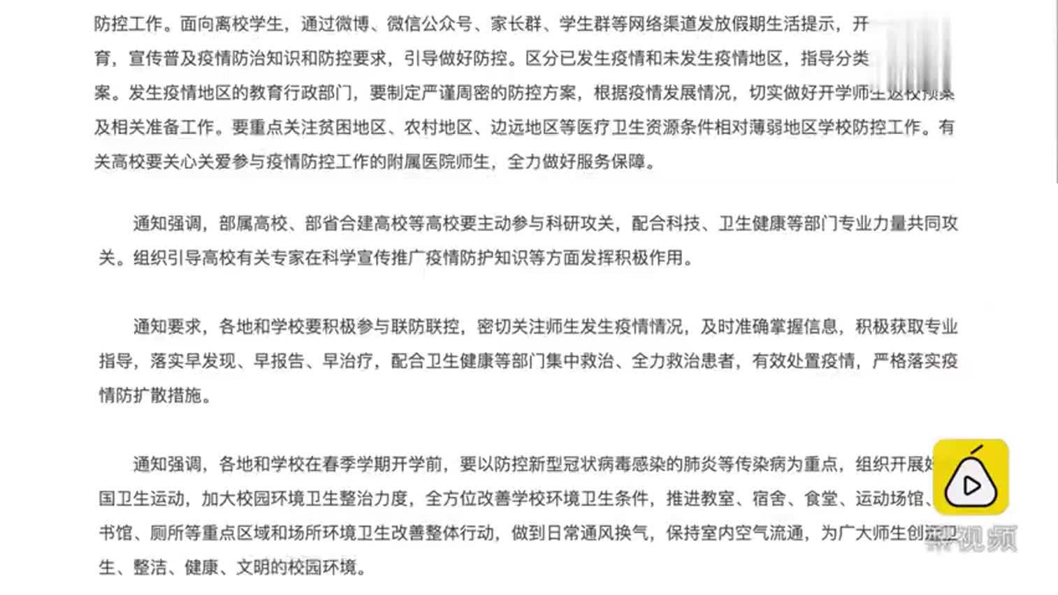 武汉是否延期开学待定,教育部