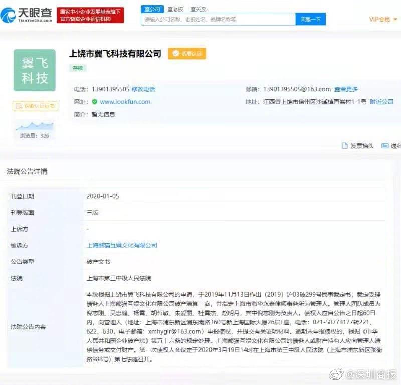 熊猫互娱进入实际破产程序:第一次债权人会议定于3月19日召开