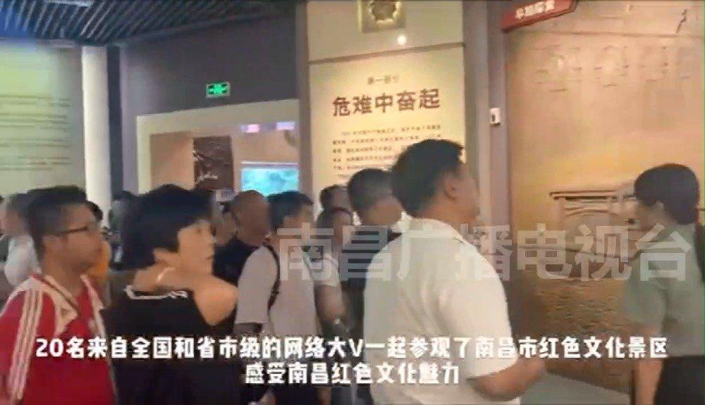 """20名网络大V,在英雄城感受南昌""""红"""""""