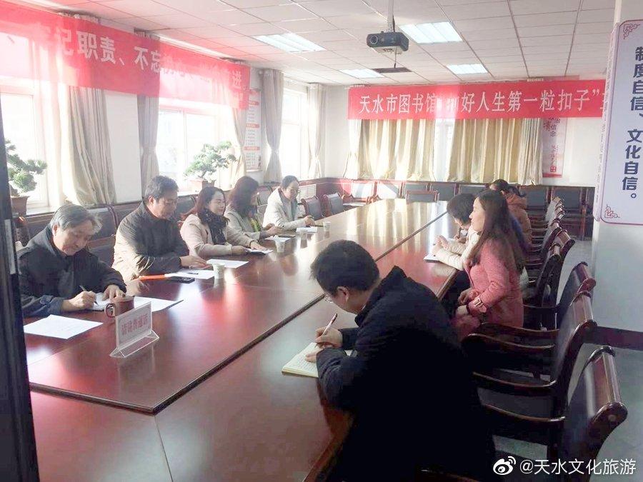 天水市文化和旅游局召开局属单位内部审计报告情况反馈会议